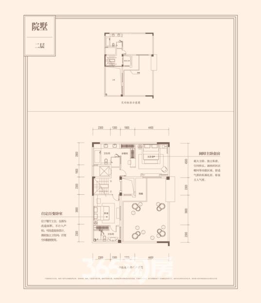 万科城市之光【院墅】(256—282㎡)二层户型图