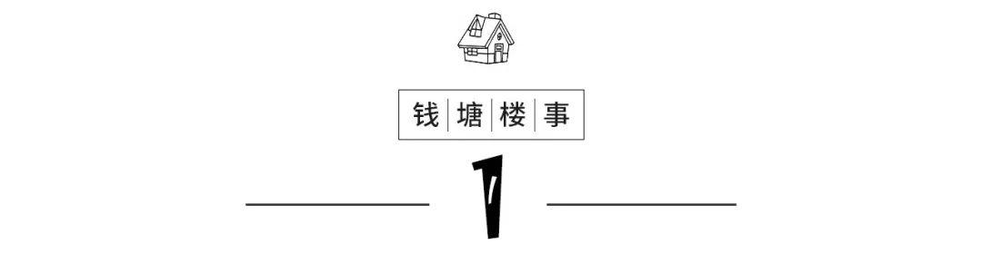 什么行业最赚钱:板块内价格最高,杭州首个现房楼盘果然能打!