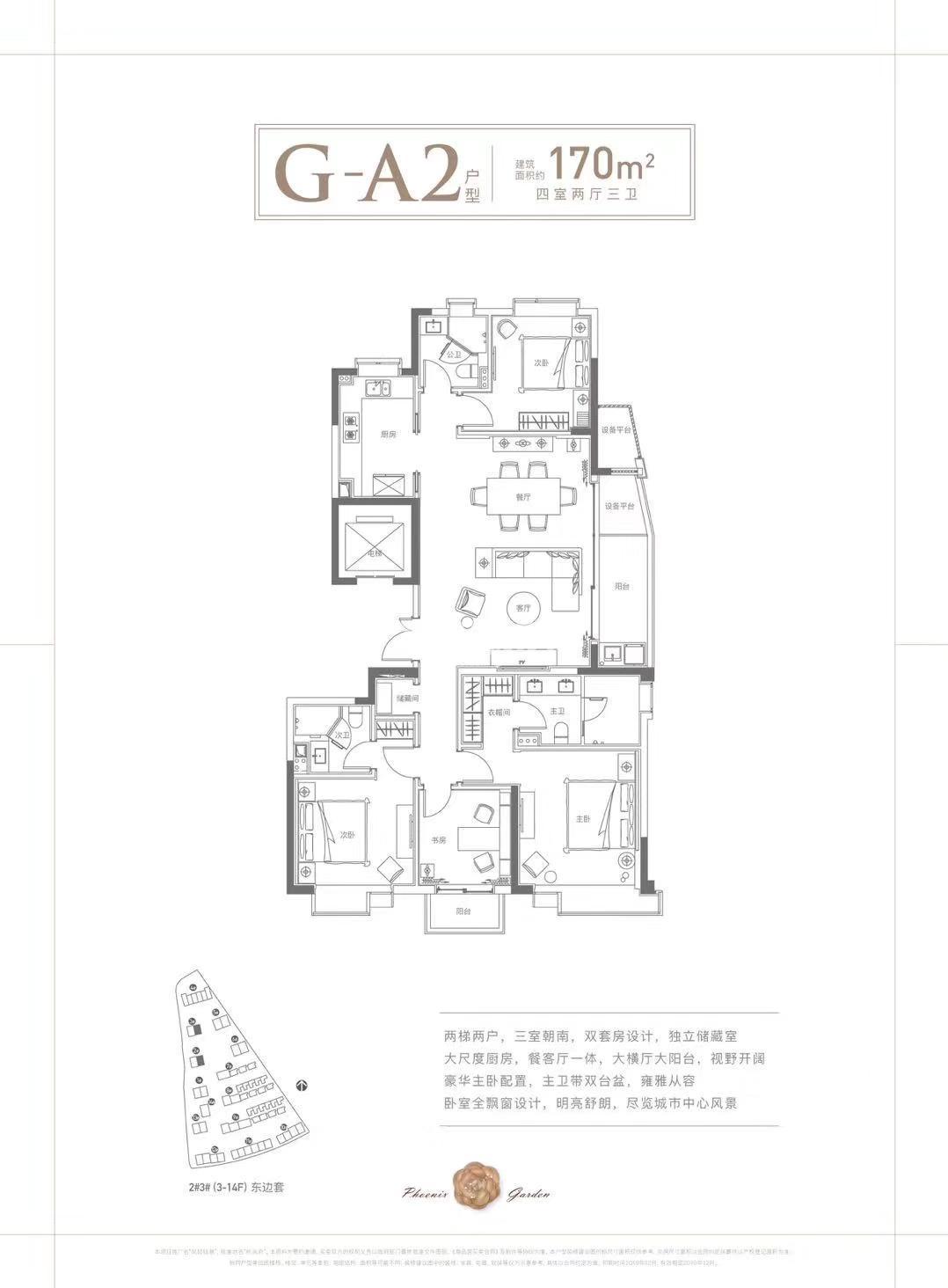 凤起钱潮G-A2户型170方2、3#