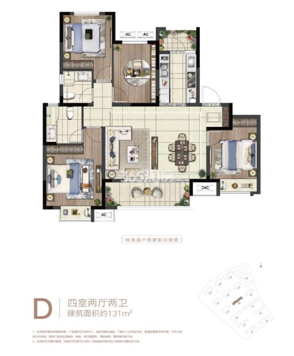 中南上悦诗苑高层131平户型