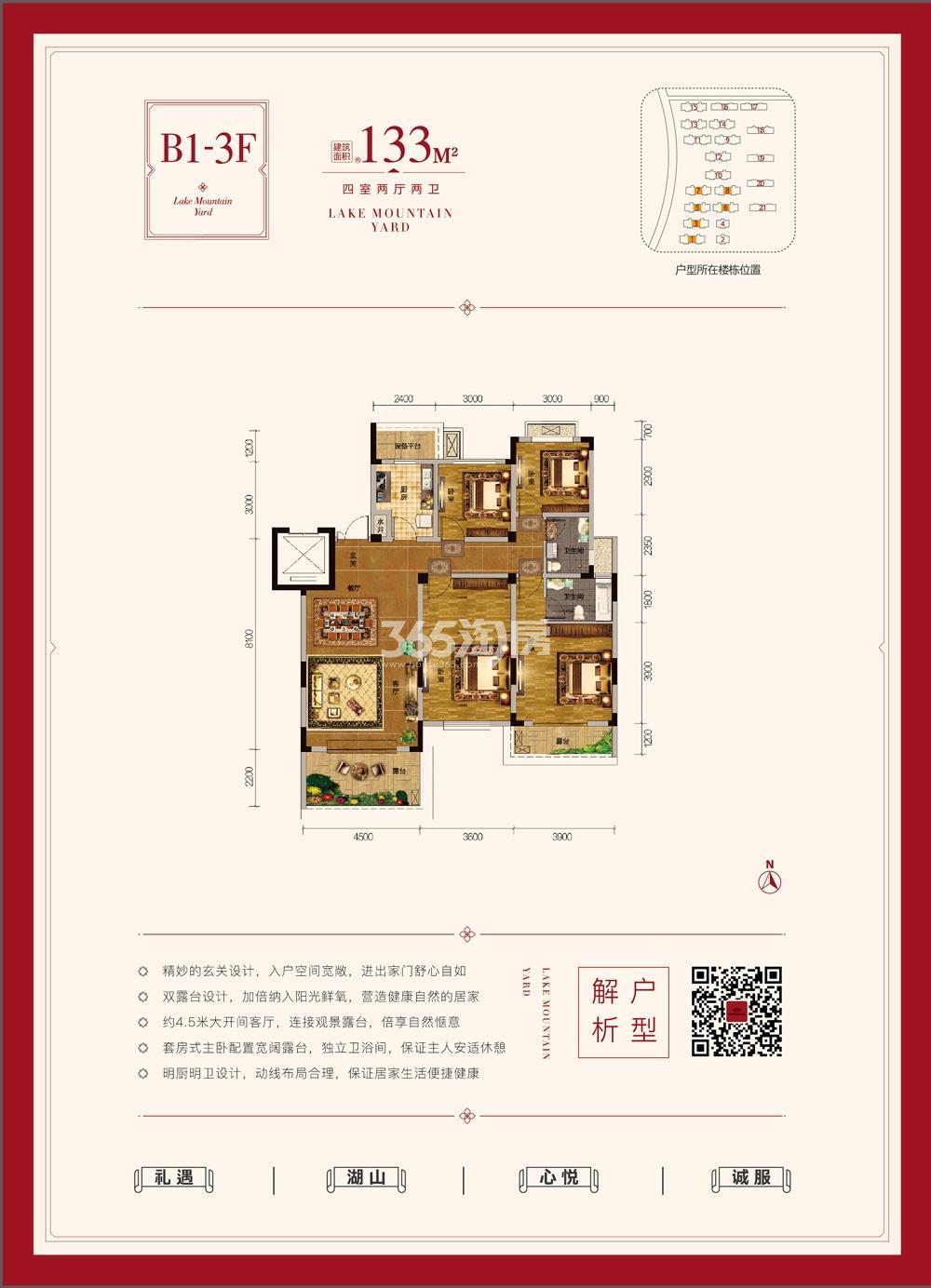 悦湖山院B1-3F洋房户型133㎡