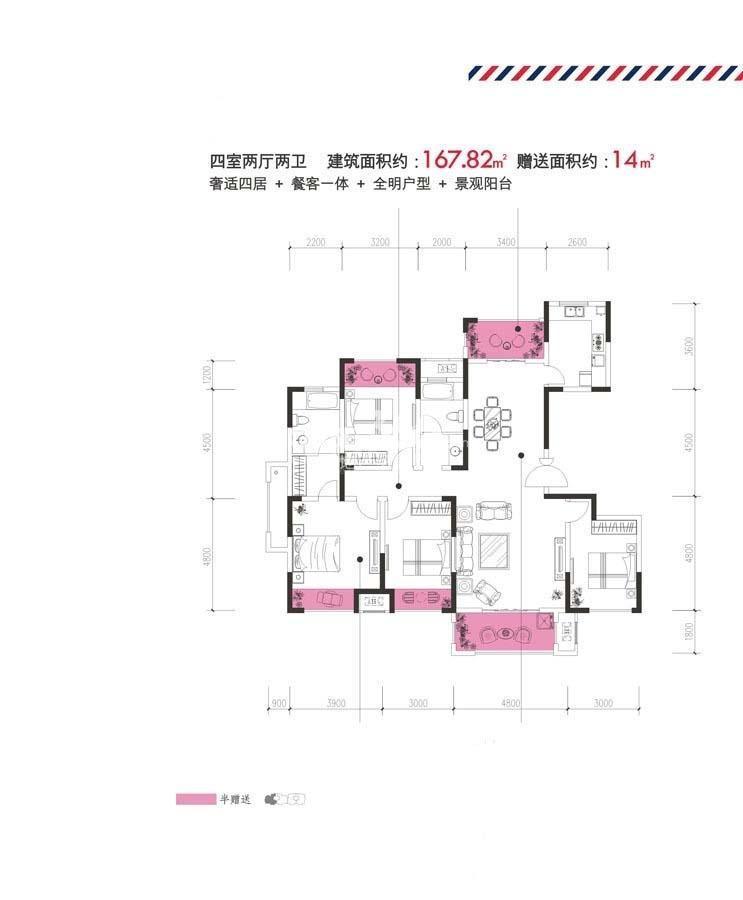 金辉世界城B11号楼02户型 四室两厅两卫167.82㎡