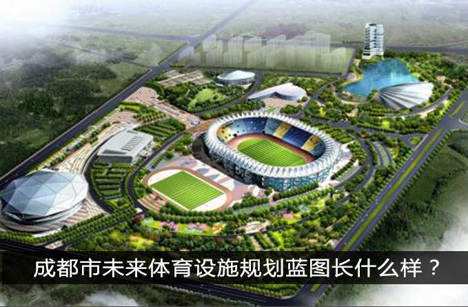 快来看看 成都市未来体育设施规划蓝图究竟是什么样