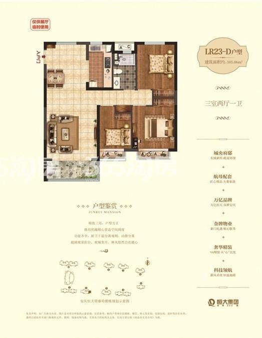 2#LR23-D 三室二厅一卫 105.06㎡