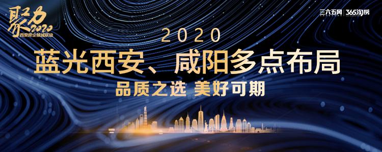 2020蓝光西安、咸阳多点布局 品质之选 美好可期!