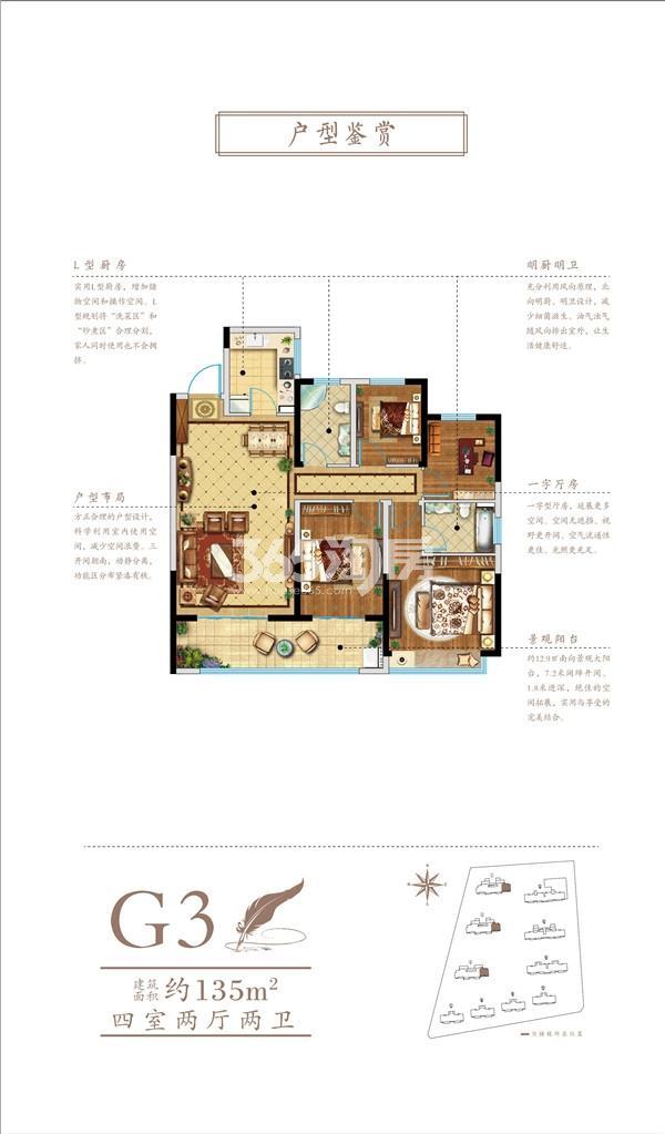 上河时代·天悦 G3户型 四室两厅两卫 135㎡