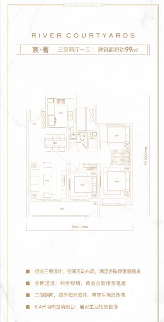 融创御河宸院99平方米户型图