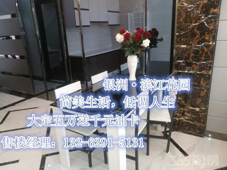 """【南通】启东【银洲・滨海花园】【售楼处】""""排列组合""""中见功夫"""