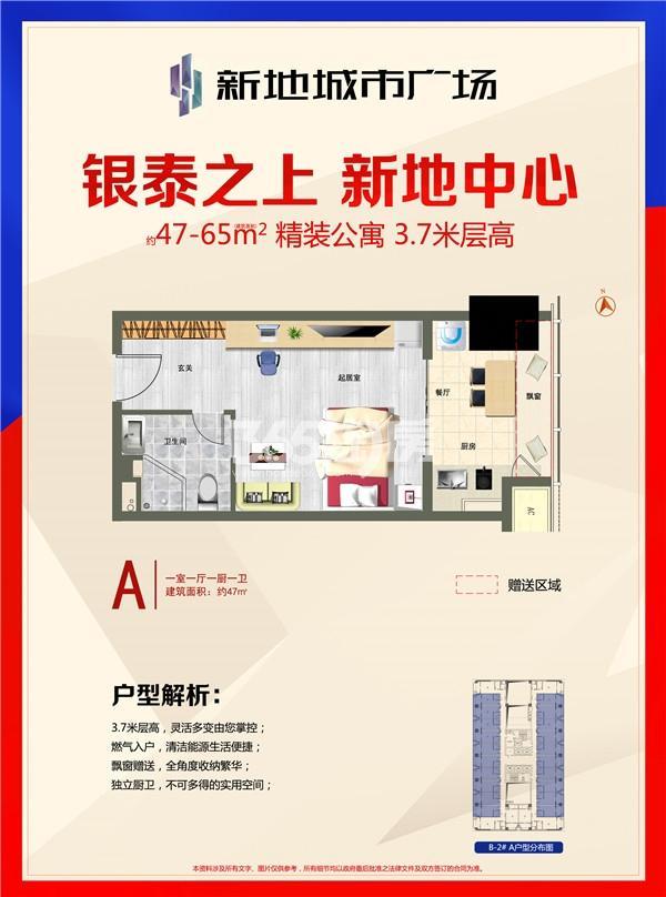 蚌埠新地城市广场户型图