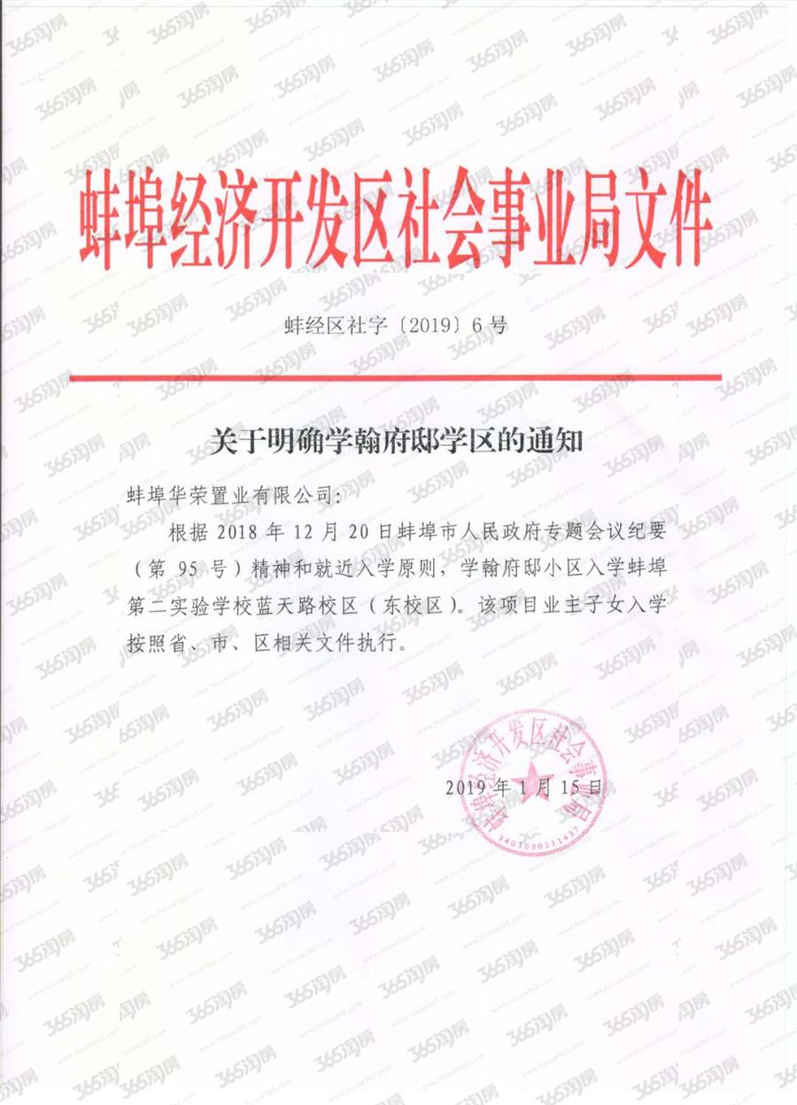 (官方学区文件 365淘房 资讯中心)