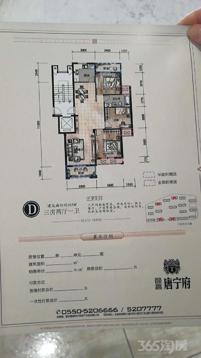 南京周边,全椒高铁站旁颐高唐宁府,20分钟直达南京南站