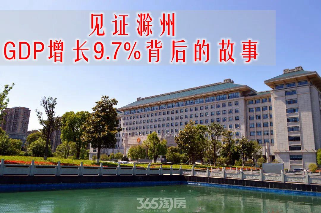 见证滁州: GDP增长9.7%背后的故事