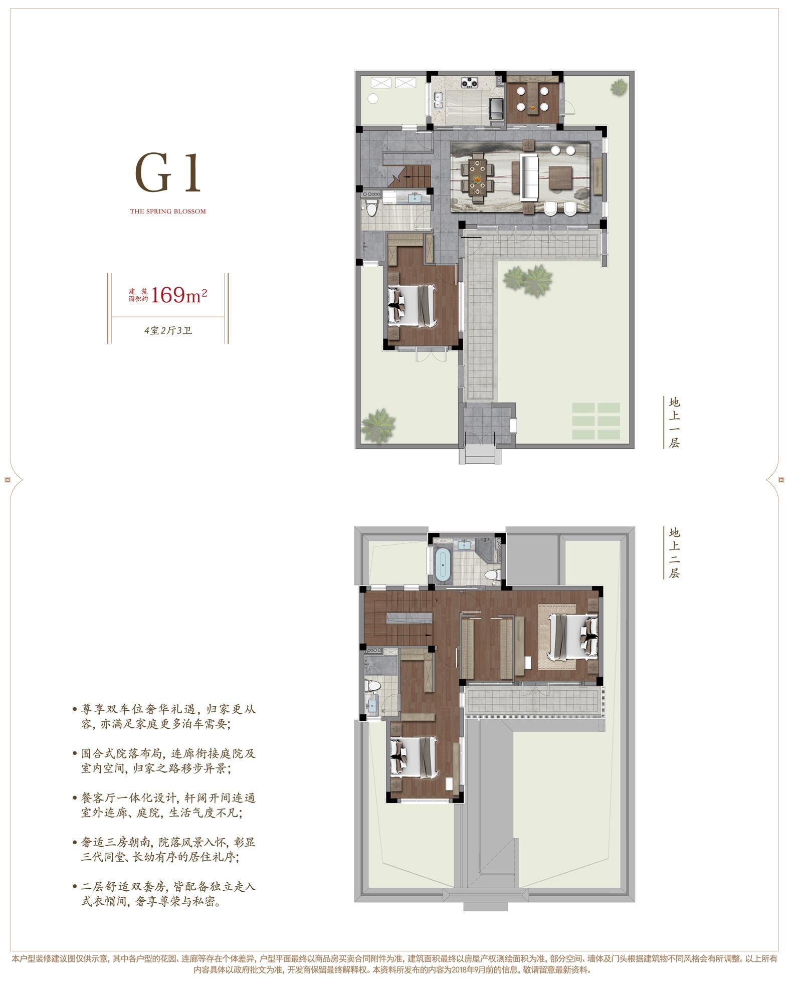 桃李春风三期中式小院G1户型约169㎡