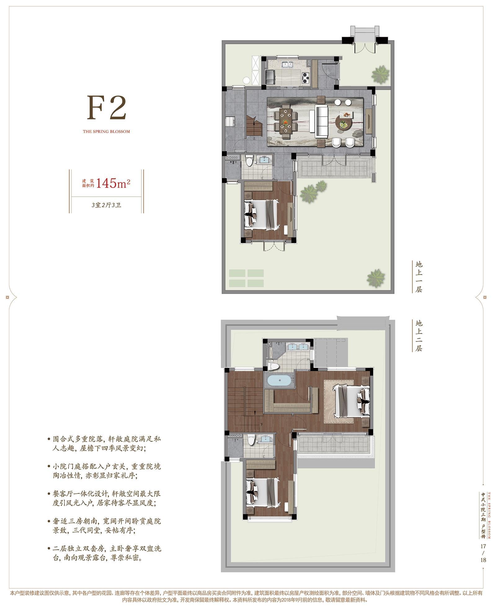 桃李春风三期中式小院F2户型约145㎡