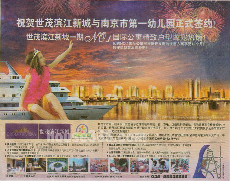 现代快报祝贺世茂滨江新城与南京市第一幼儿园正式签约!