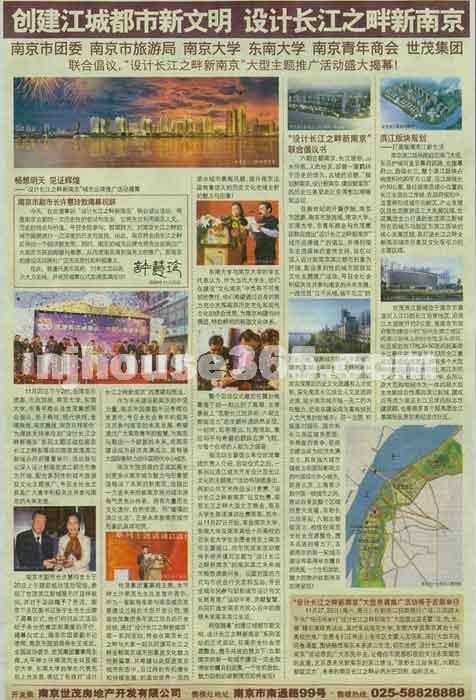 南京晨报创建江城都市新文明,设计长江之畔新南京