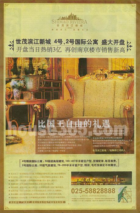 现代快报世茂滨江新城 4号、2号国际公寓 盛大开盘