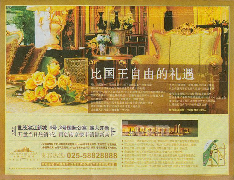 南京日报比国王自由的礼遇