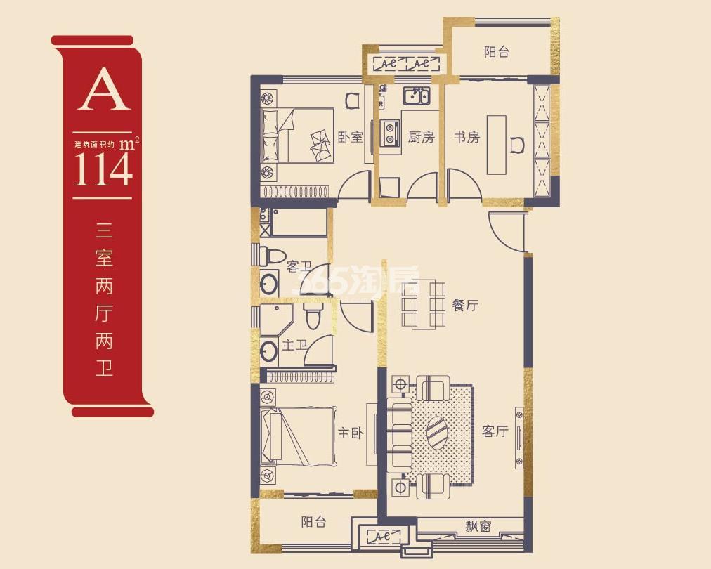 A户型建筑面积约114㎡ 三室两厅两卫