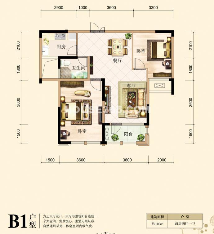 瑞鸿名邸B1户型