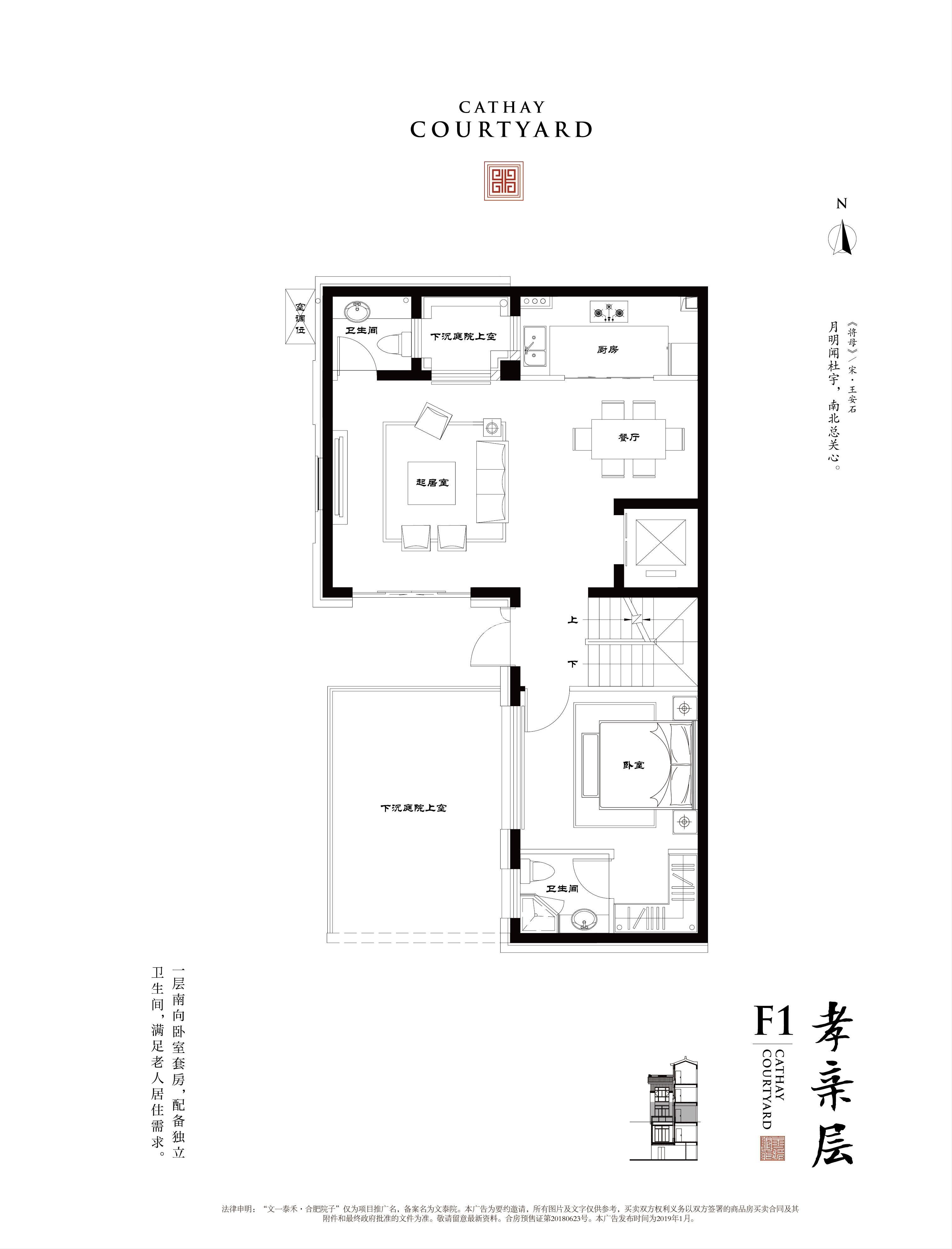 文一泰禾合肥院子别墅315-350㎡踏莎行F1孝亲层户型图