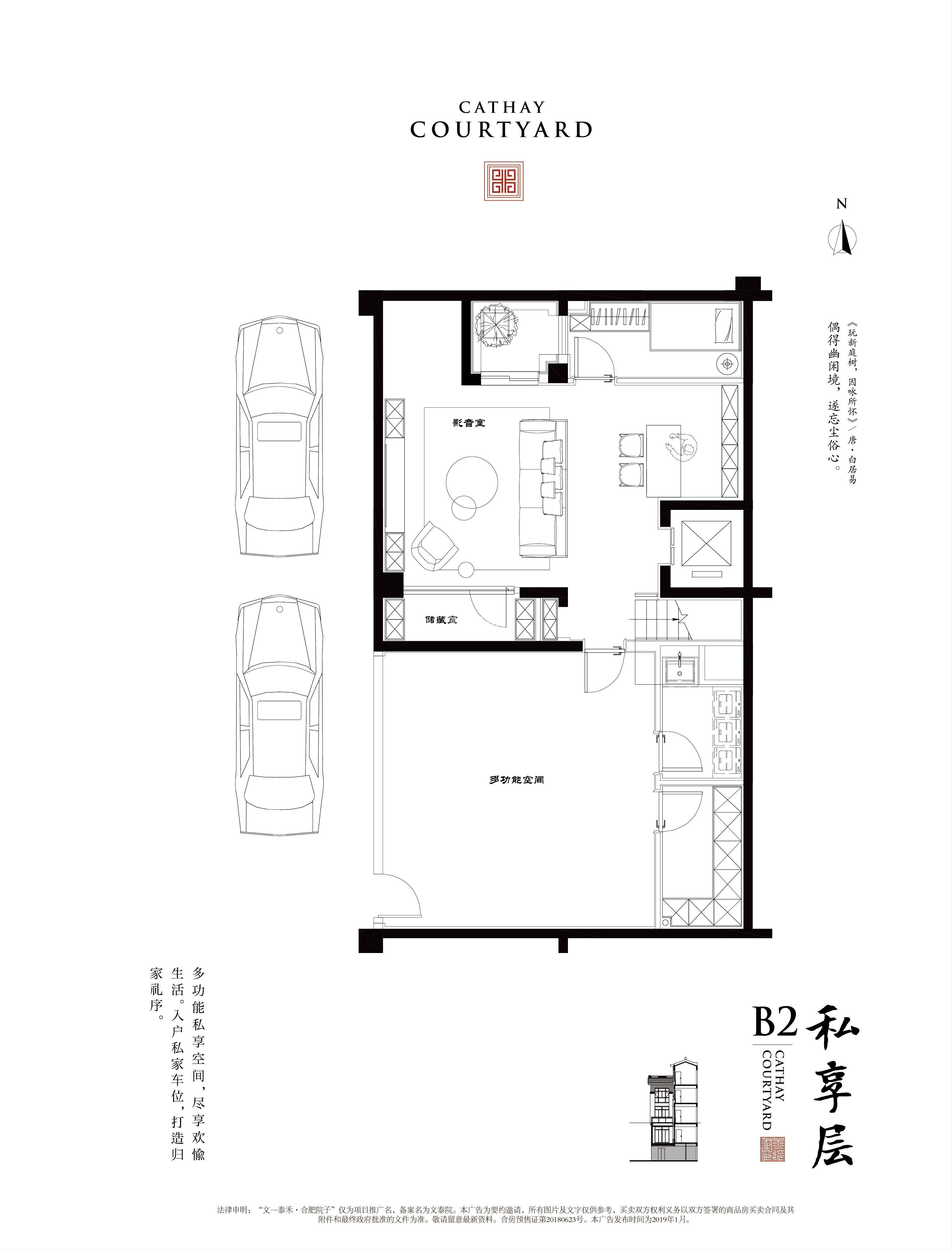 文一泰禾合肥院子别墅315-350㎡踏莎行B2私享层户型图