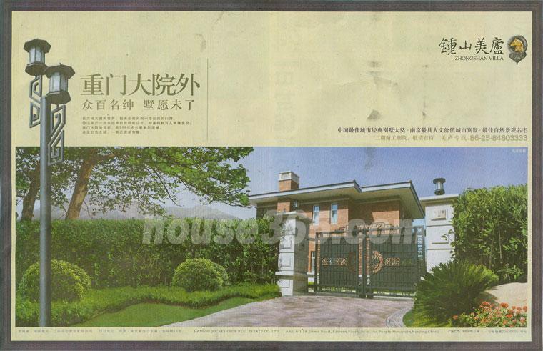 南京日报重门大院外 众百名绅 墅愿未了