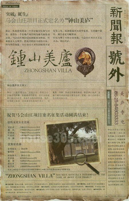 """南京日报马会山庄项目正式定名为""""钟山美庐"""""""