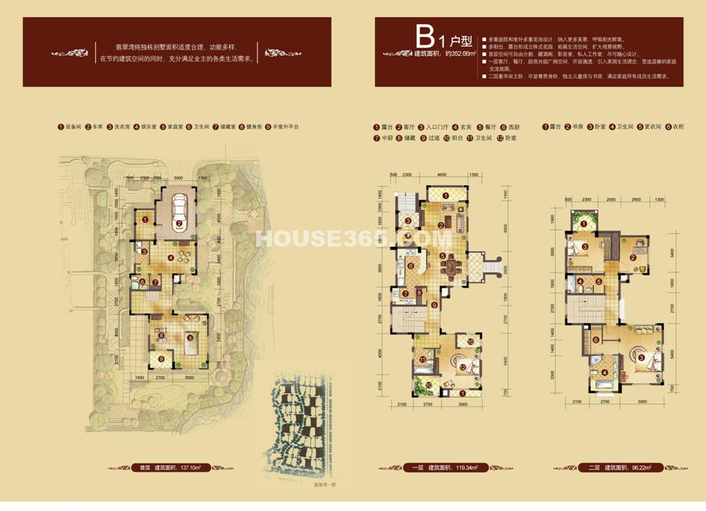 翡翠湾B1户型图