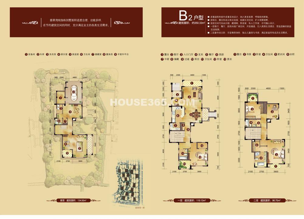 翡翠湾B2户型图