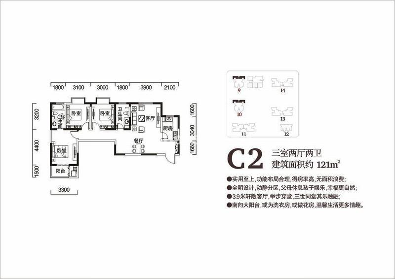金泰怡景花园C2户型三室两厅两卫121㎡