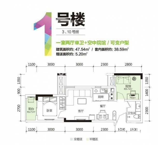 汀香树1号楼3、10号,1室2厅1卫