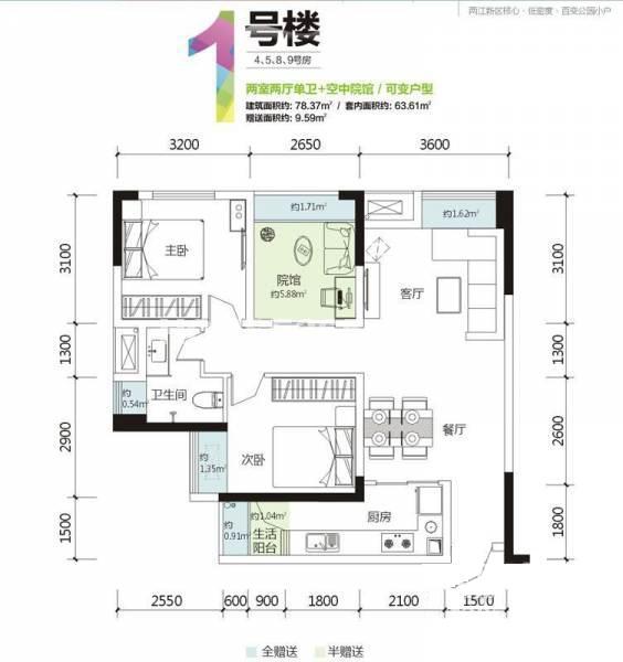 汀香树1号楼8、9号房,2室2厅1卫
