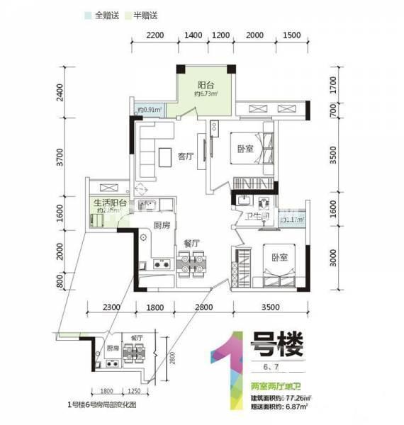 汀香树1号楼6、7号房,2室2厅1卫