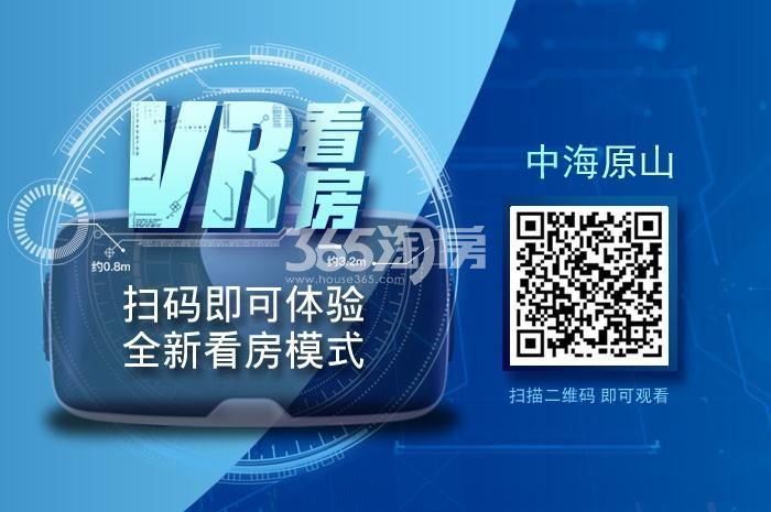 中海原山VR看房