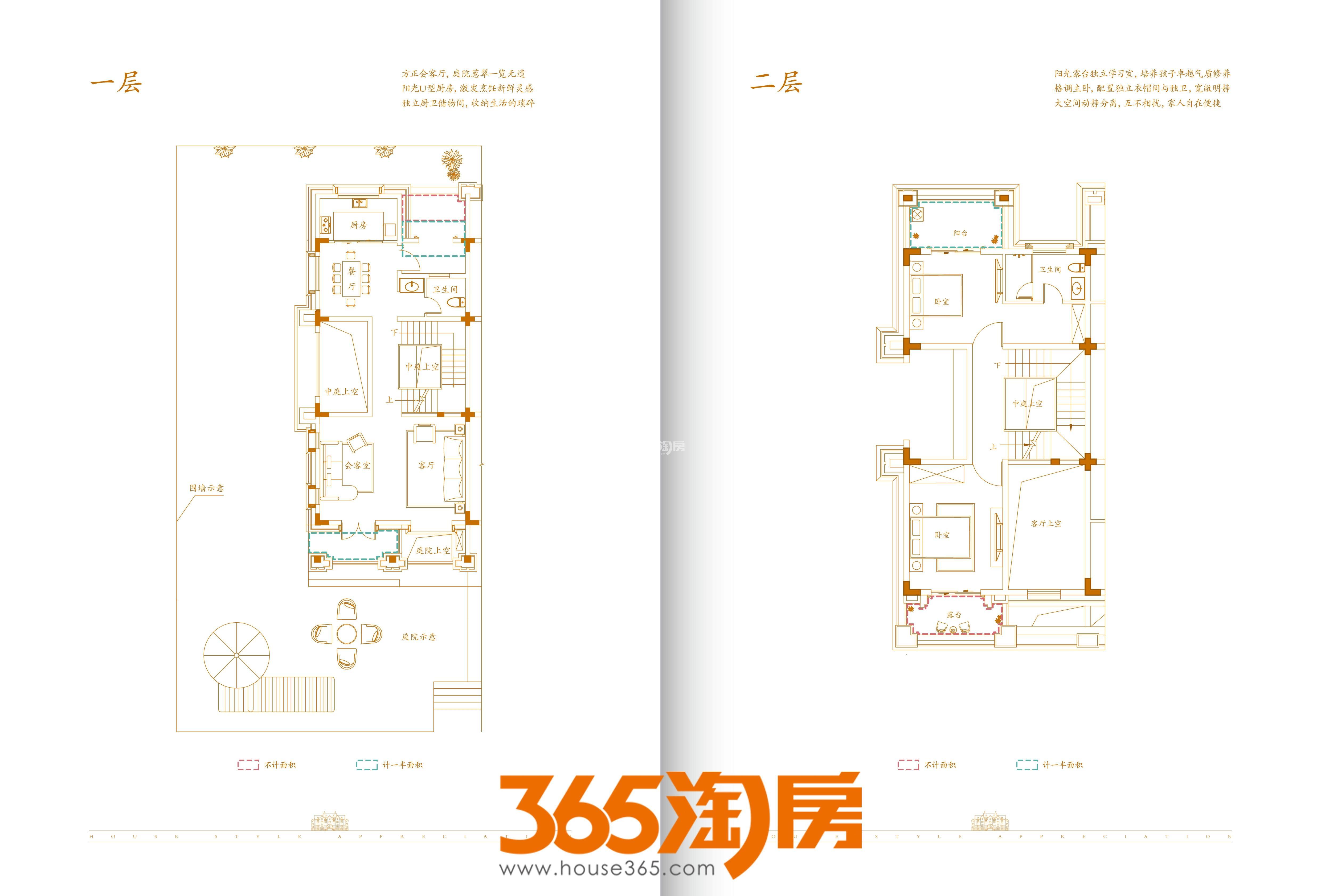 合肥云谷别墅339㎡一层二层A户型图