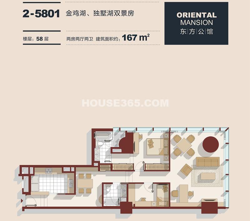 东方之门 2房2厅2卫167平