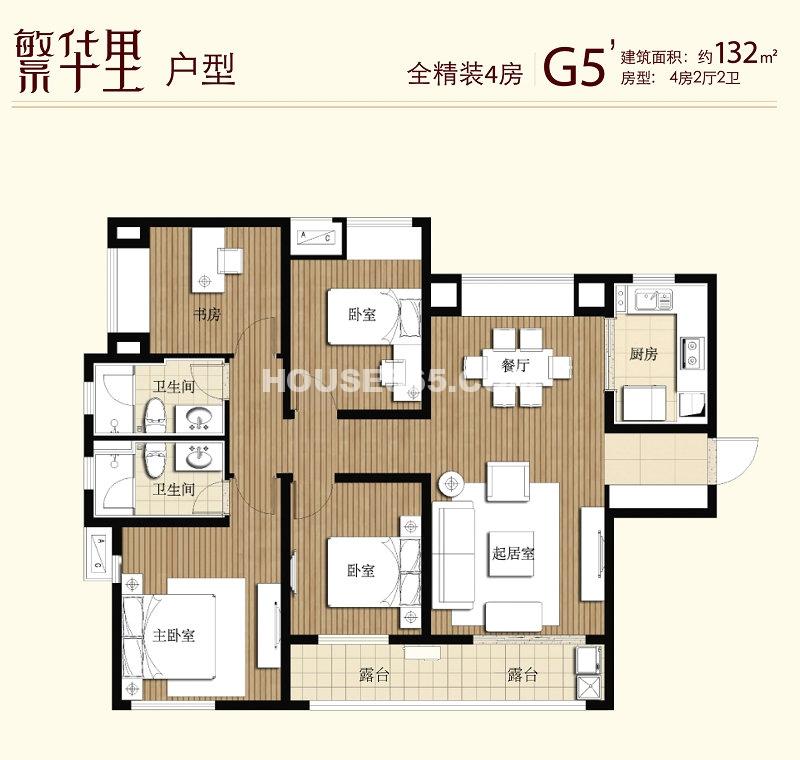 G5\'户型4室2厅2卫