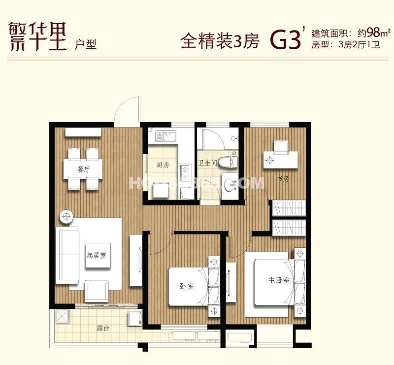 G3\'户型3室2厅1卫