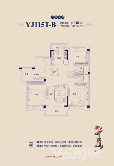 碧桂园罗马世纪城3室2厅2卫122平米毛坯产权房2018年建