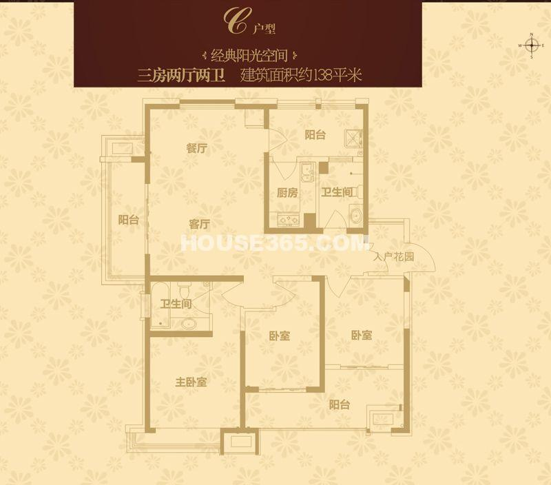 星雨华府C户型三室二厅二卫138平
