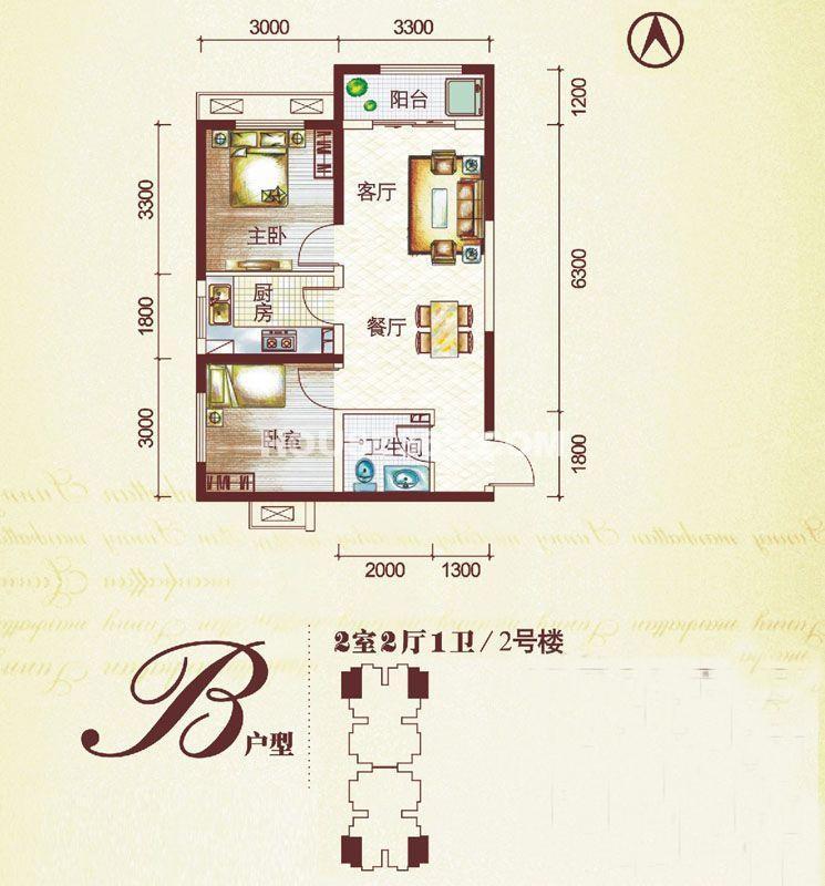 莱茵小城2#楼B户型2室2厅1卫66.44㎡