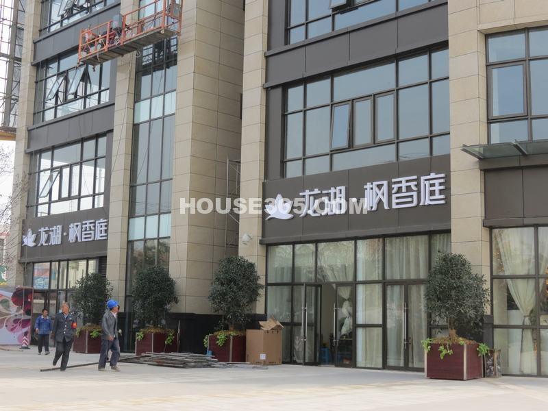 龙湖枫香庭售楼处实拍(2012.10.10)