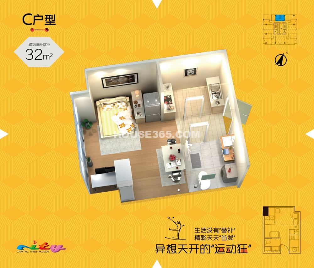 C户型 32平方米(10.12)
