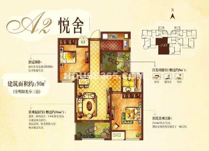 绿地香树花城A2悦舍户型2室2厅1厨1卫 90㎡(外加阳光房)