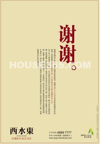 绿地西水东中央生活区江南晚报A5整版广告图