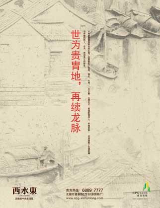 绿地西水东中央生活区江南晚报A32整版广告图