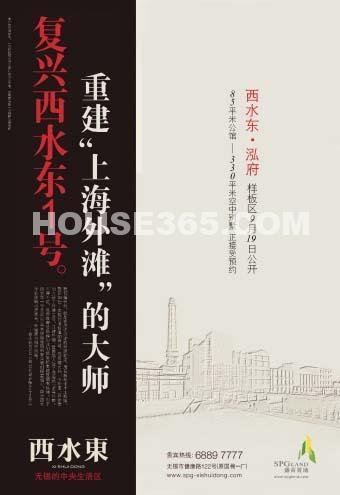 绿地西水东中央生活区江南晚报A16整版广告图