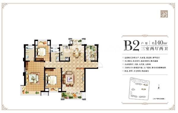 中建溪岸观邸B2户型