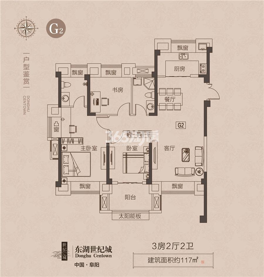 东湖世纪城117㎡户型图